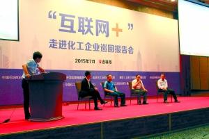 """?、儆芍袊摵蠒e辦的""""互聯網+""""走進化工企業大型巡回報告會首場報告日前在吉林省吉林市舉行。圖為大會現場。 (本報記者 李聞芝 攝)"""